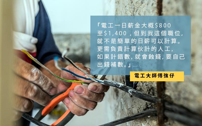 42年資深電工師傅見證日薪12元升至千四蚊-人工高仍難吸新人入行