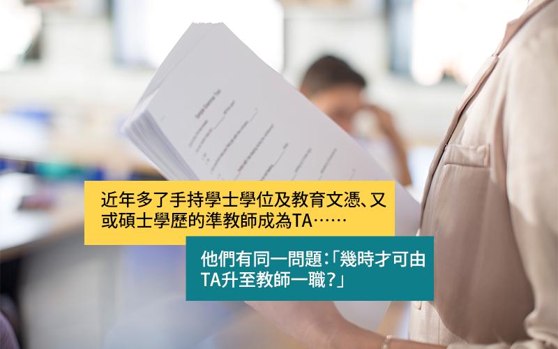 【教職生涯】合約與常額制之分別,教師擁有的90天假期原來包這些日子