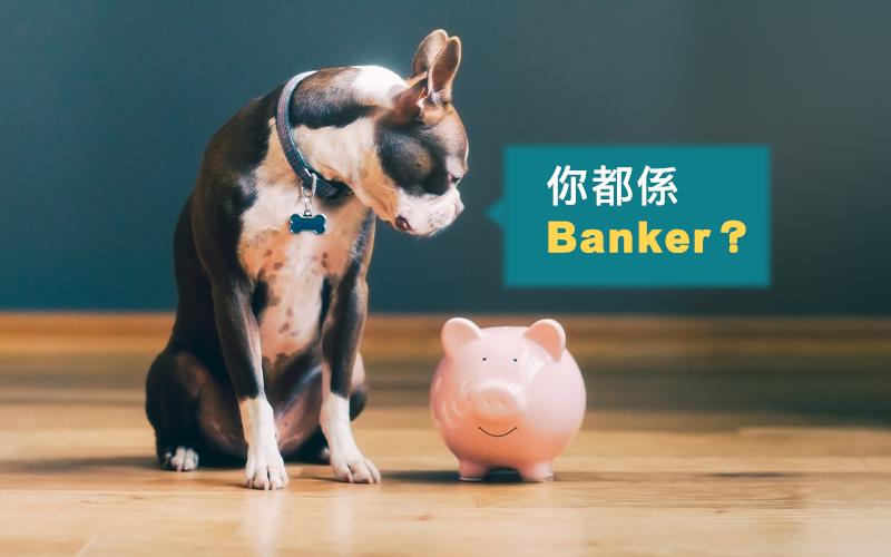 【難分真.Banker】「做銀行」與「銀行家」大不同 後者專屬領域強大