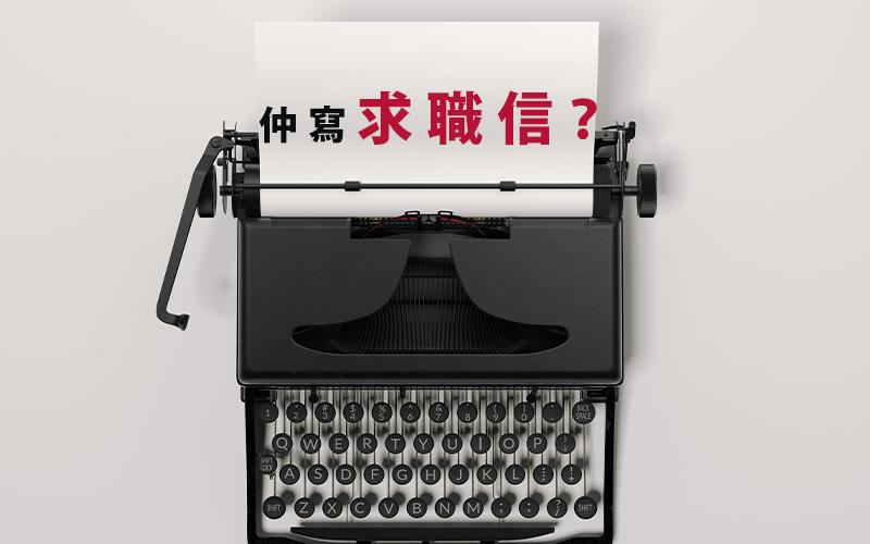 Cover-Letter仲有必要-教你400字內寫出重點-附中文版求職信