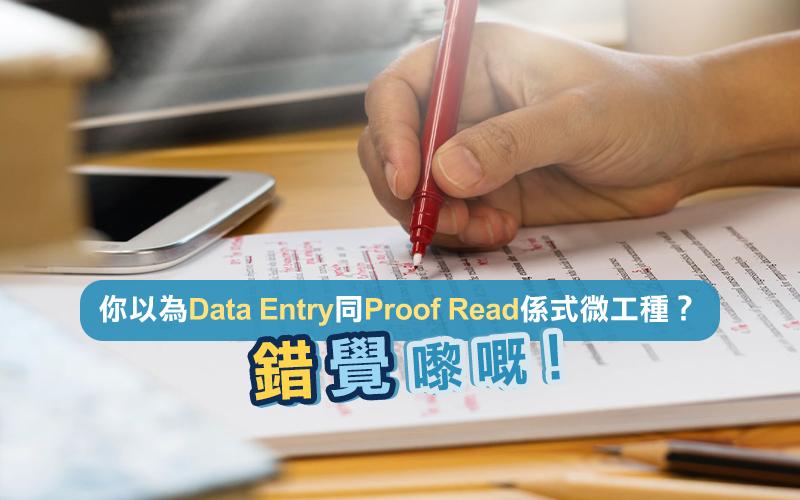 對字好過對人?尋找隱世工作:Data Entry、Proof Reader仍然長期請人