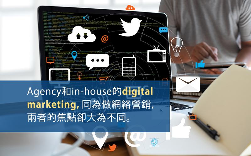 Digital Marketing入行攻略-全方位盤點數碼營銷五大職能-分析與創意缺一不可