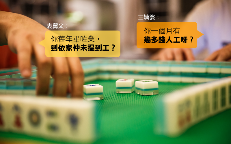 【長輩題】拜年親戚FAQ(工作版):「搵幾多錢?又轉工?你仲未搵到工?」