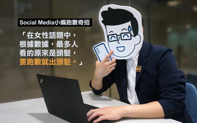 打工仔夢想:攞正牌玩FB?小編:做圖、落廣告、睇數據樣樣要識