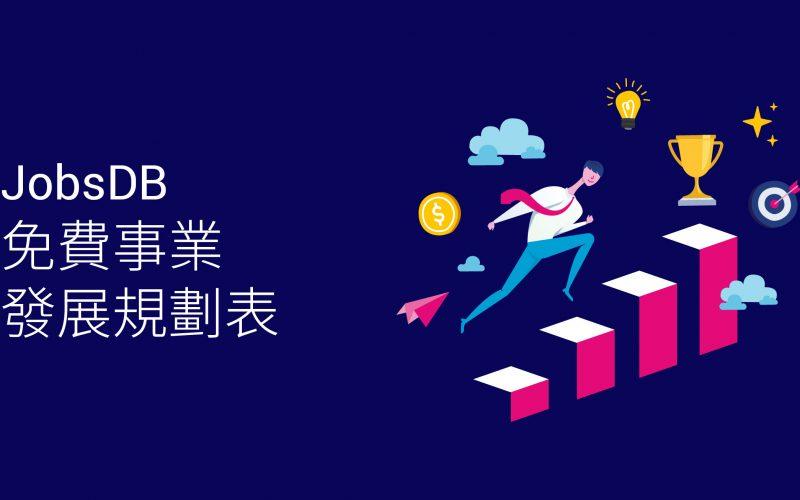 JS_CareerTools_CareerDevPlanner-Header-HK