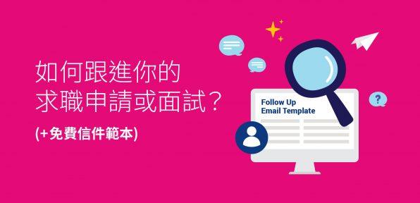 JS_CareerTools_FollowUp-Header-HK