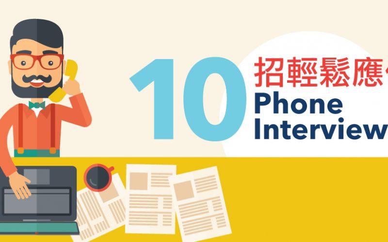 10招輕鬆應付Phone Interview