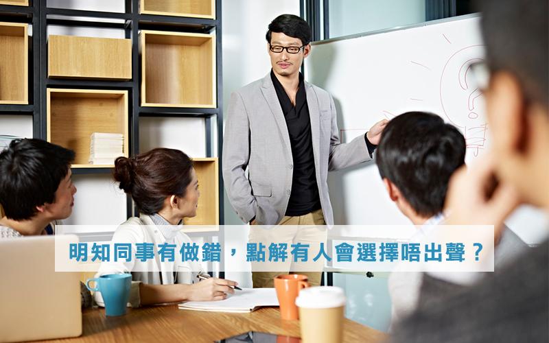 我做Marketing:職場交叉點:同事犯錯,你會唔會出聲?