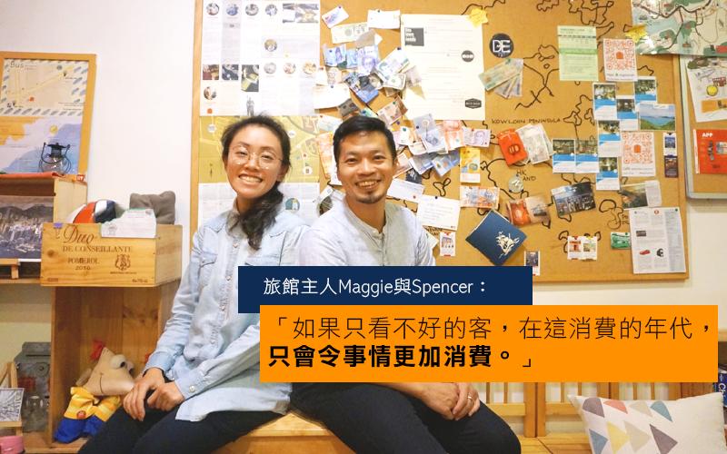 從NGO轉型做hostel老闆 帶團行老店:「旅舍是讓人認識社會的地方。」