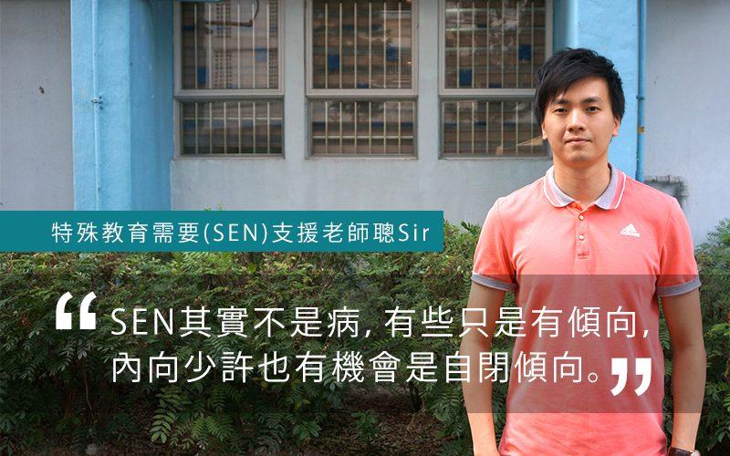 致對特殊教育不解的人—SEN支援組老師-SEN不是病