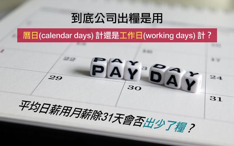 入職首月計糧:到底人工用曆日(calendar day) 還是工作天(working day) 計著數啲?