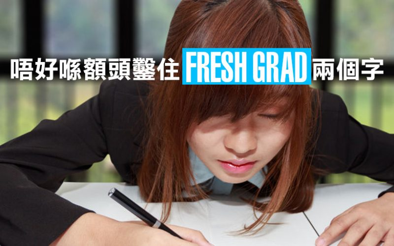 如何搣甩Fresh Grad味?6招讓你在職場脫穎而出