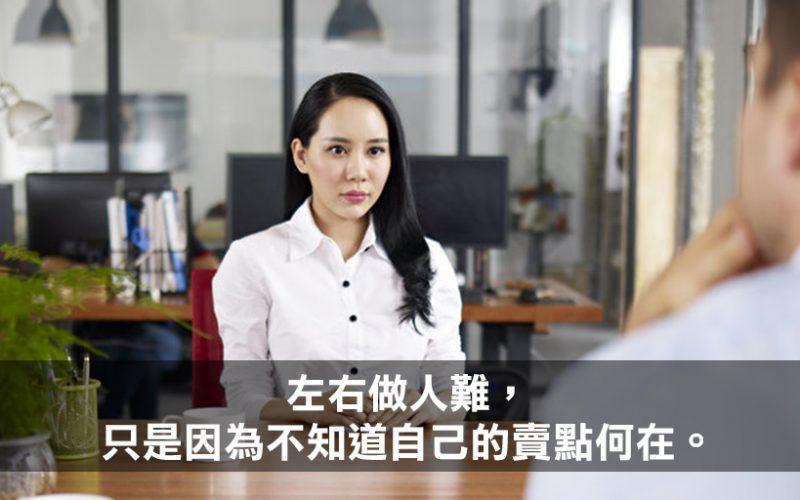Son姐教路:點解要去討好HR?