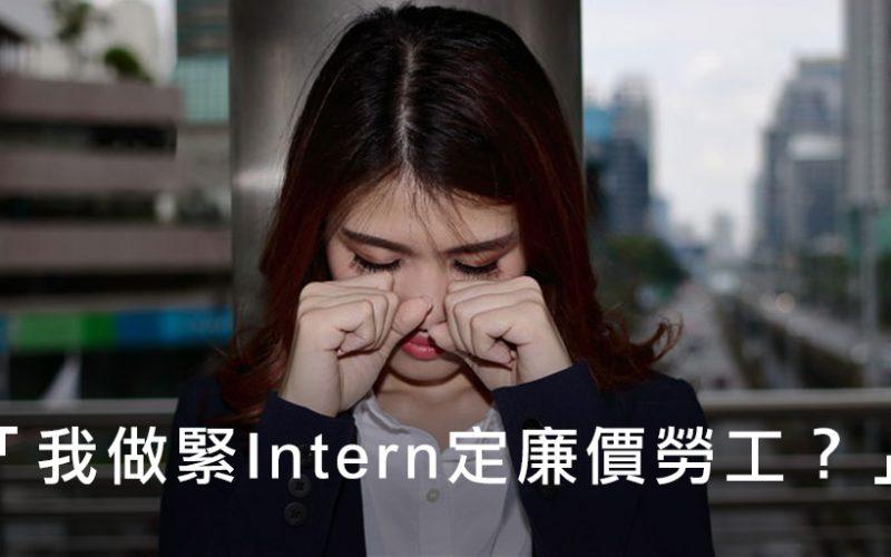 暑期工中伏實錄(1):「Internship」定係廉價勞工?