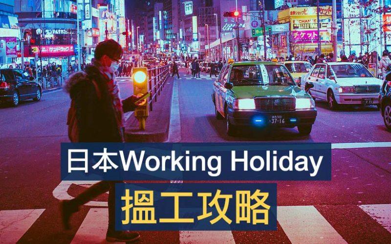 到日本Working Holiday前,必讀的四件事