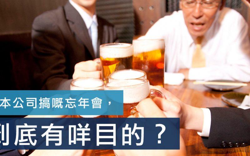 探討6個日資公司文化 — 你個日本老細有冇搞「忘年会」?