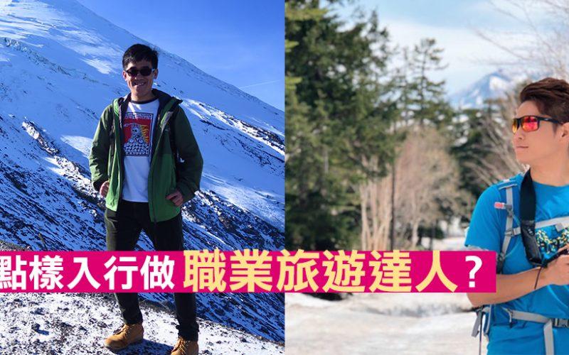 旅遊達人唔易做 最難忘過境畀軍警用槍指
