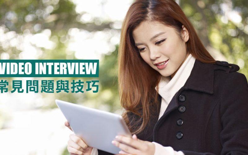 Video interview常見問題、技巧大公開