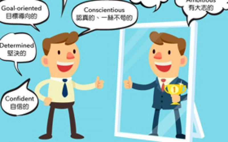 求職面試10個自我介紹形容詞