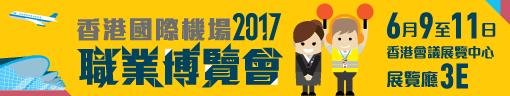 CareerExpo2017