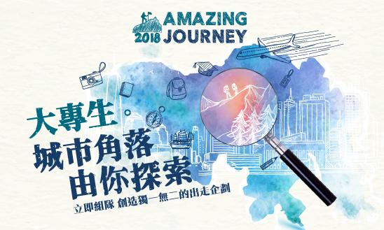 jobsDB Amazing Journey 2018