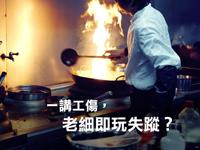 炒散中伏實錄:做服務業,就要先犧牲自我?