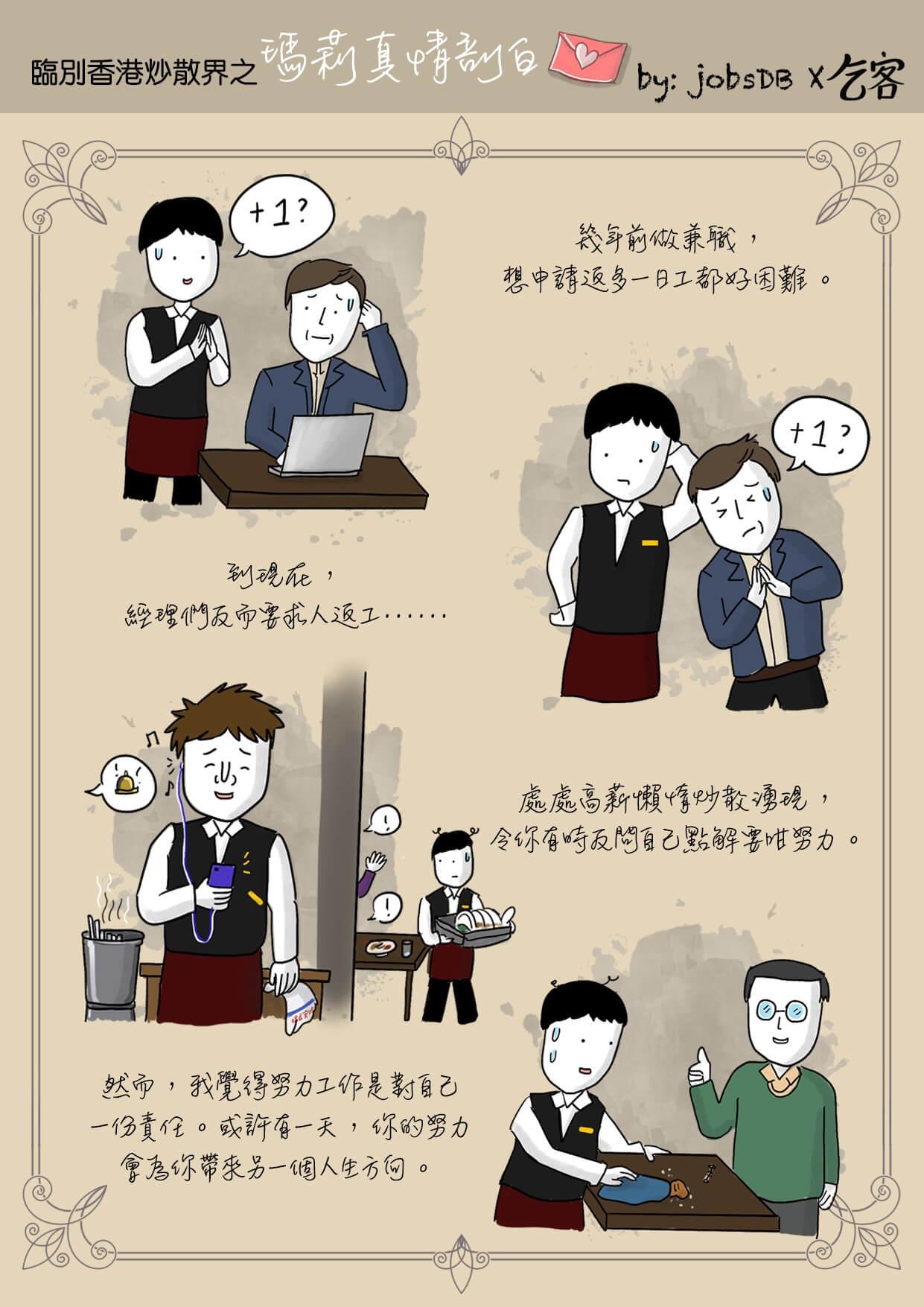 臨別香港炒散界之瑪莉真情剖白