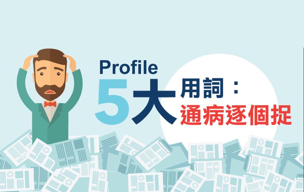 寫好profile 5大用詞:通病逐個捉