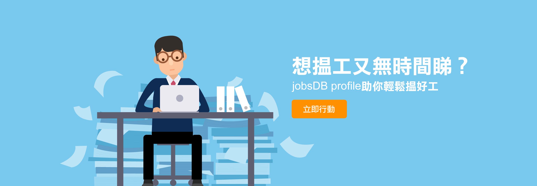想搵工又無時間睇?jobsDB profile助你輕鬆搵好工
