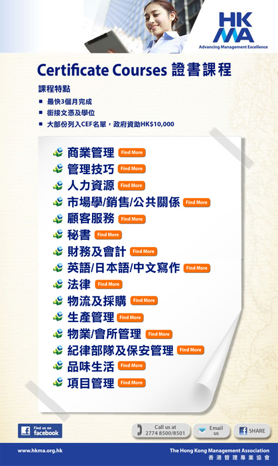 Certificate Course by HKMA