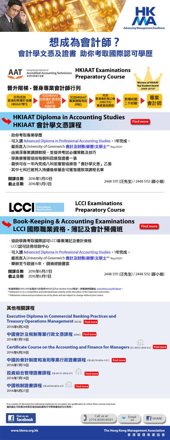 HKIAAT會計學文憑課程  by HKMA