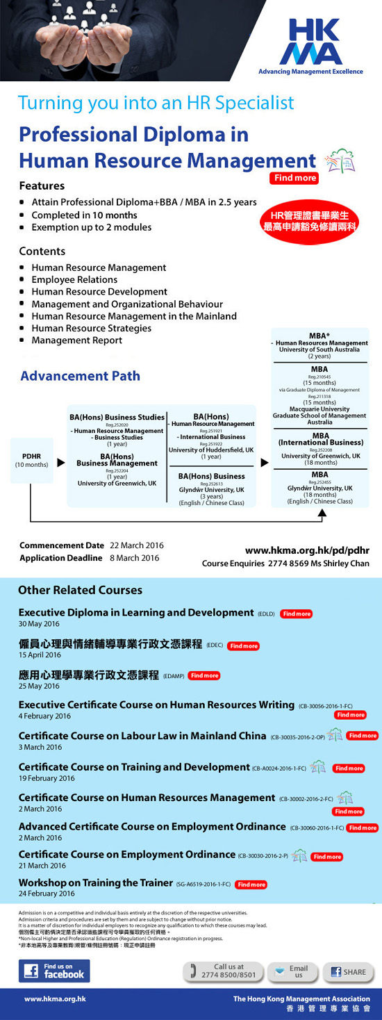 Professional Diploma in Human Resource Management by HKMA