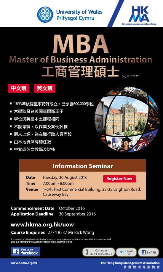 MBA - University of Wales, UK 特設中/英文班 by HKMA